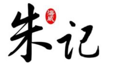 Zhuji
